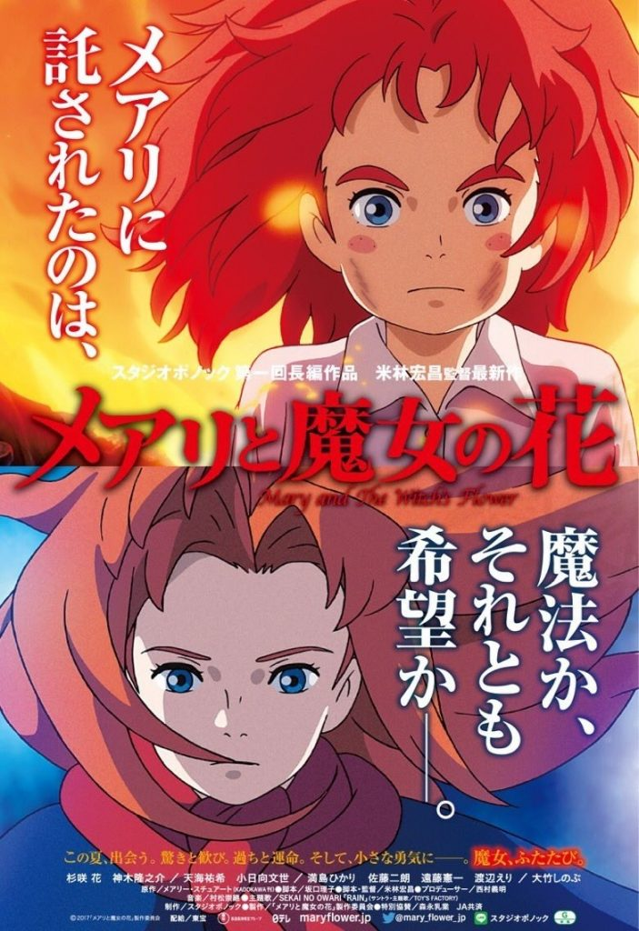 Mary to Majo no Hana (Mary and the Witch's Flower)